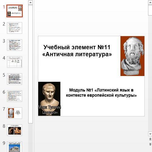 Презентация История античной литературы