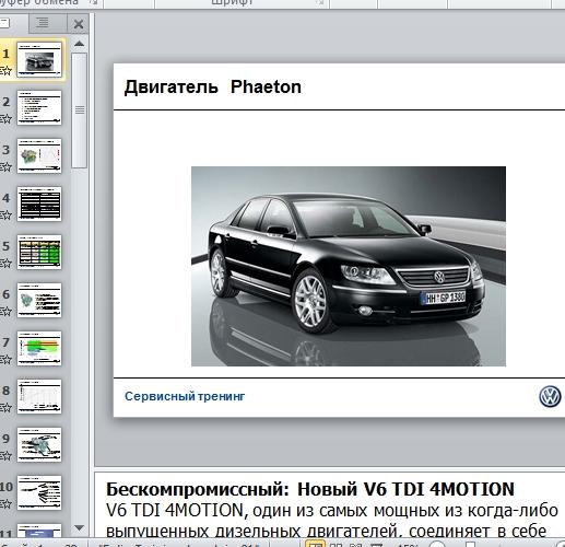 Презентация Двигатель Phaeton