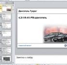 Презентация Двигатель Туарег