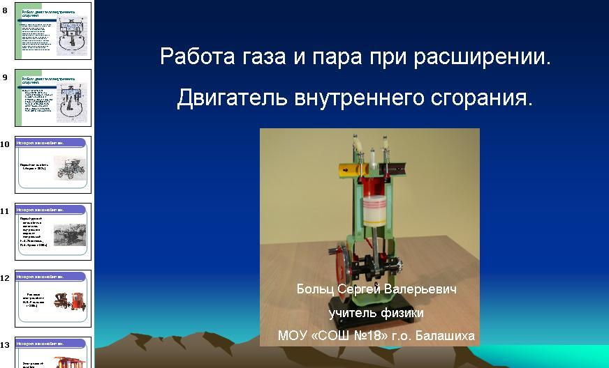 Презентация Двигатель внутреннего сгорания
