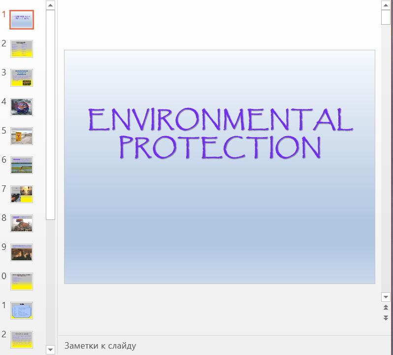 Презентация Environmenlal protection
