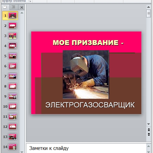 Презентация Электрогазосварщик