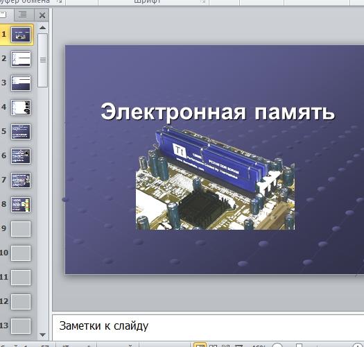 Презентация Электронная память