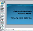 Презентация Электрооборудование бытовых машин