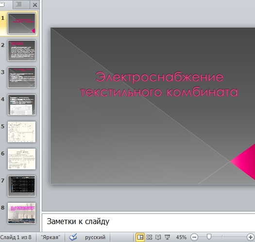 Презентация Электроснабжение текстильного комбината