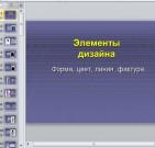 Презентация Элементы дизайна