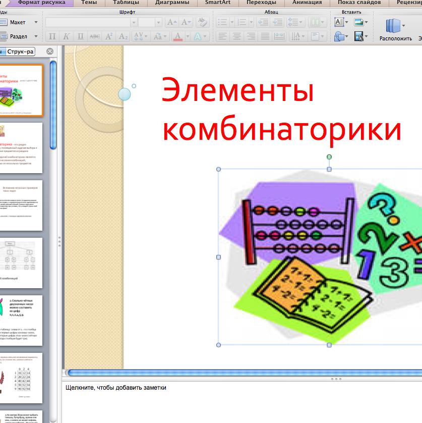 Презентация Элементы комбинаторики
