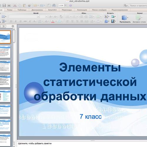 Презентация Элементы статистической обработки данных
