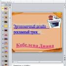 Презентация Эргономичный дизайн