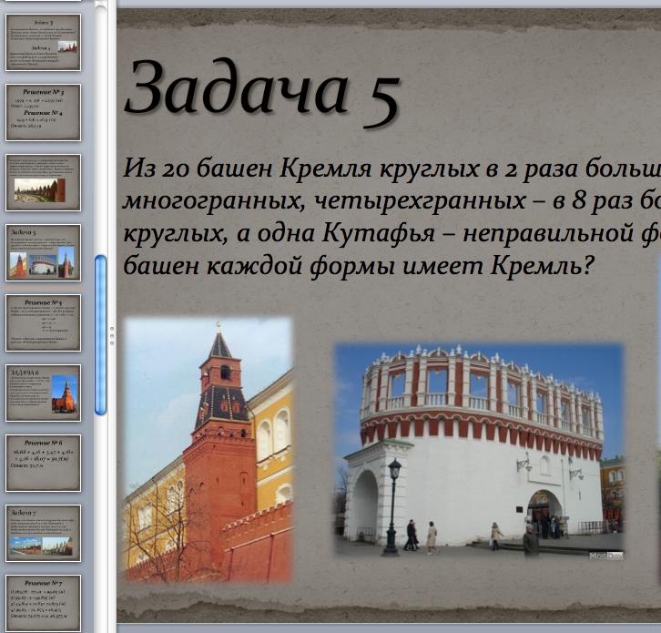Презентация Московский Кремль экскурсии