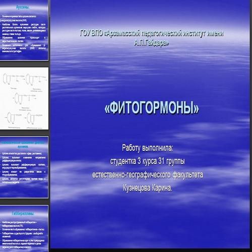 Презентация Фитогормоны