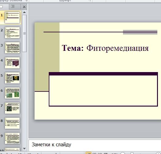Презентация Фиторемедиация