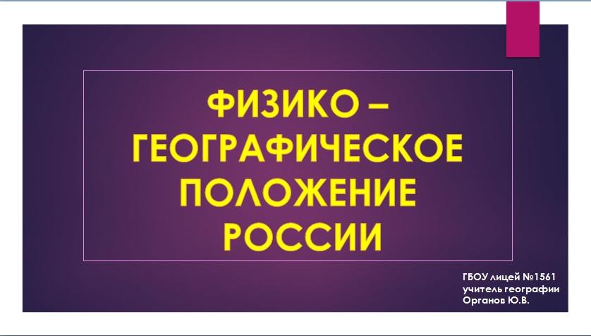 Презентация Физико-географическое положение России