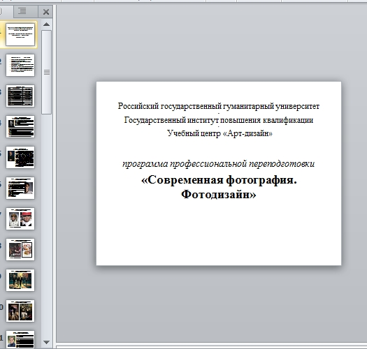 Презентация Фотодизайн