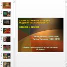 Презентация Фовизм и кубизм