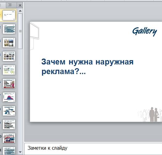 Презентация Функции наружной рекламы