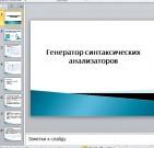 Презентация Генератор синтаксических анализаторов