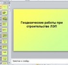 Презентация Геодезические работы при строительстве ЛЭП