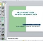 Презентация Гидрофобизация минеральных систем