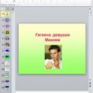 Презентация Гигиена макияжа
