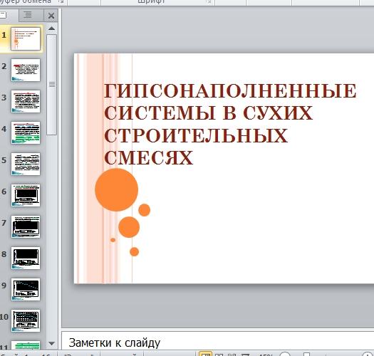 Презентация Гипсонаполненные системы строительных смесях