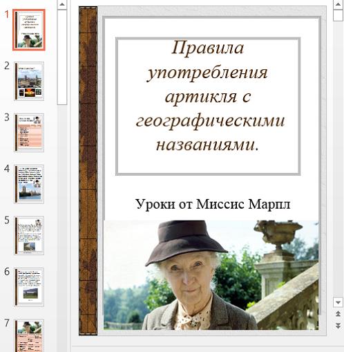 Презентация Артикль с географическими названиями