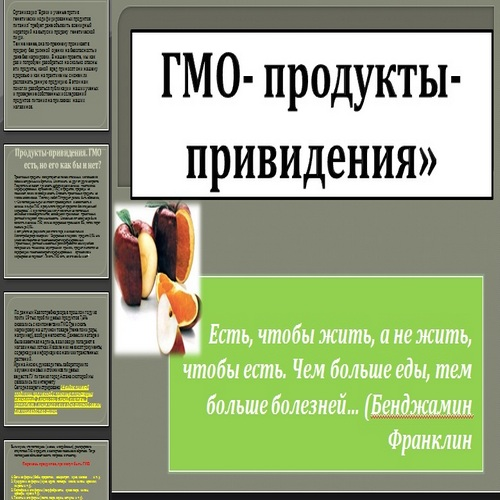 Презентация ГМО
