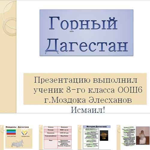 Презентация Горный Дагестан