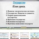 Презентация Государство