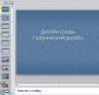 Презентация Дизайн среды графический дизайн