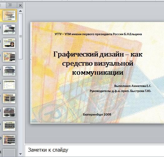 Презентация Графический дизайн