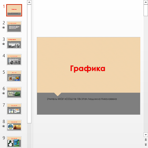 Презентация Графика