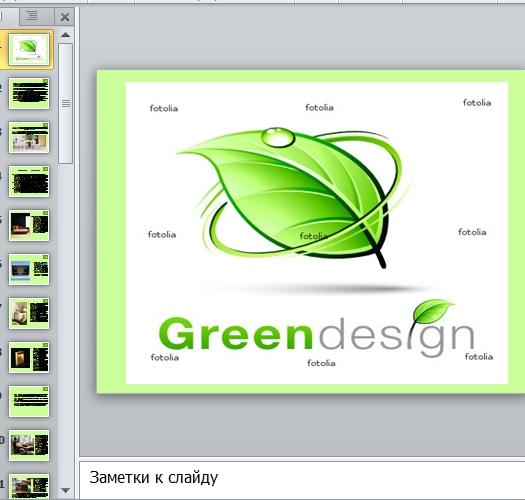 Презентация Зелёный дизайн
