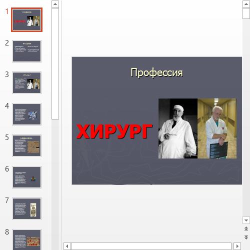 Презентация Хирург