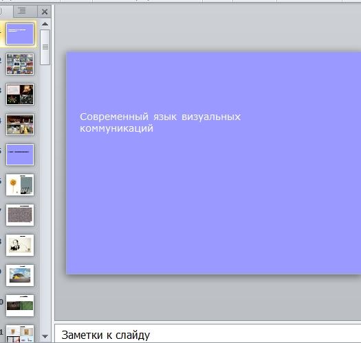 Презентация Язык визуальных коммуникаций