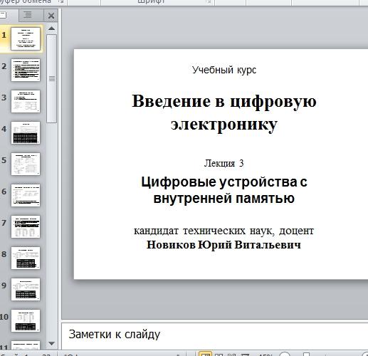 Презентация Цифровые устройства с внутренней памятью