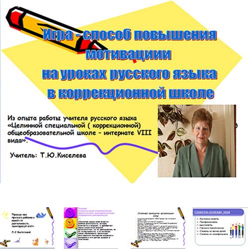 Презентация Игра на уроках русского