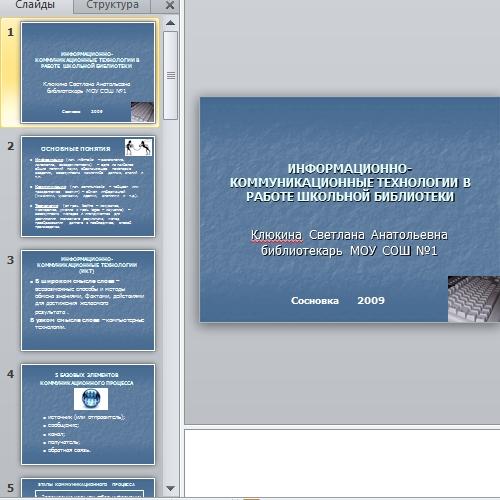 Презентация Информационно-коммуникационные технологии в работе школьной библиотеки