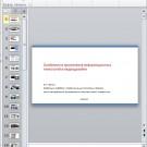 Презентация Информационные технологии в медиадизайне