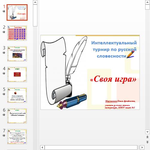 Презентация Словесность