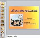 Презентация Искусство квиллинга