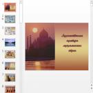 Презентация Архитектура мусульманских стран