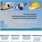 Презентация Использование информационных технологий