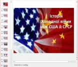 Презентация Холодная война СССР и США