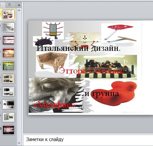 Презентация Итальянский дизайн