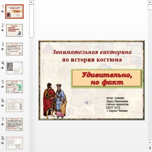 Презентация Костюмы