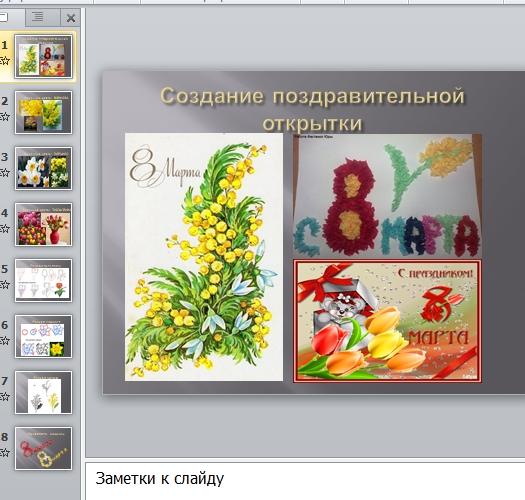 Презентация Создание поздравительной открытки