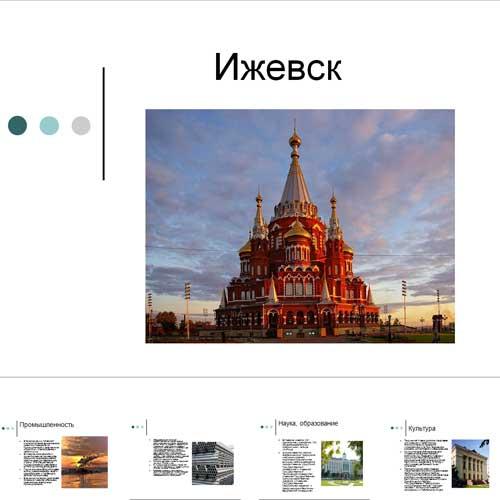Презентация Ижевск