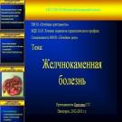 Презентация Желчнокаменная болезнь