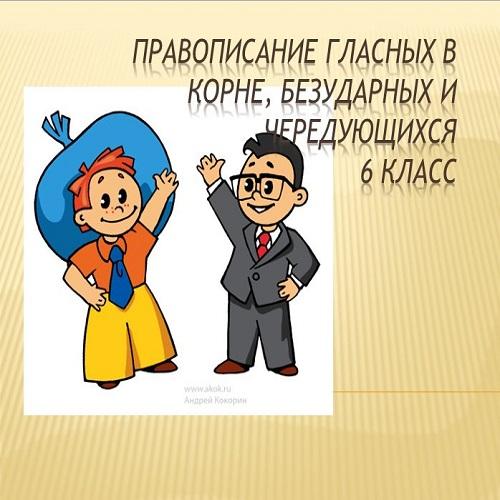 Презентация Правописание гласных в корне слова